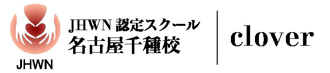 JHWN認定校|名古屋千種校